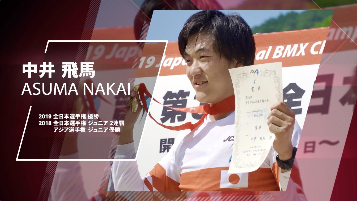 中井飛馬インタビュー「ぶっちぎって2連覇を目指す!」