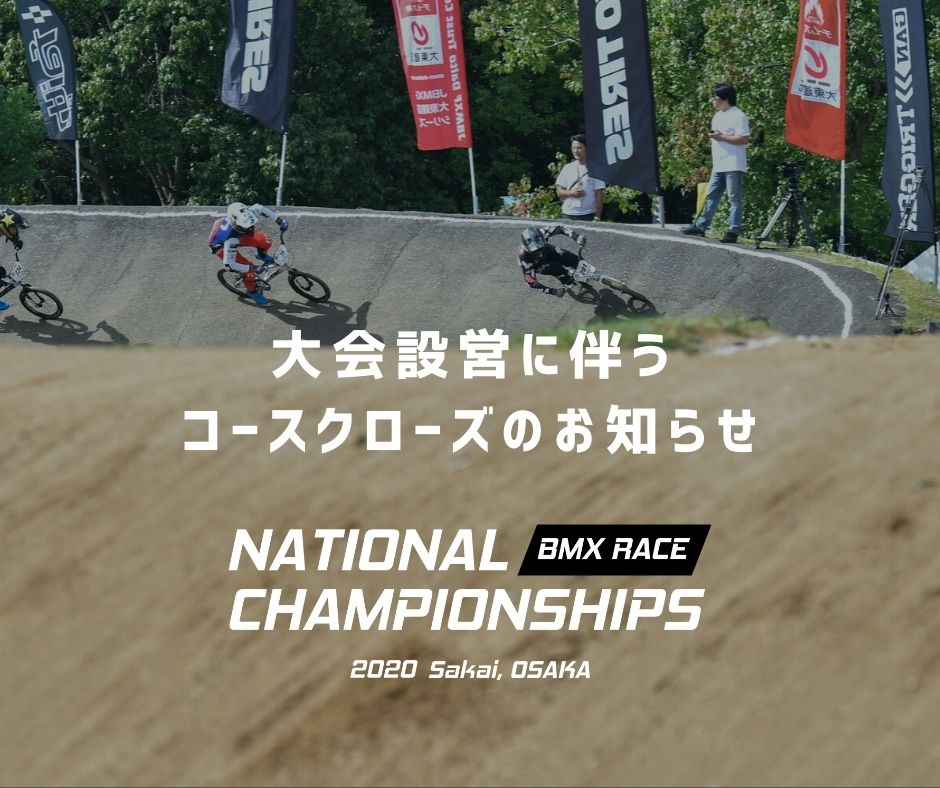 Read more about the article 大会設営に伴うコースクローズのお知らせ