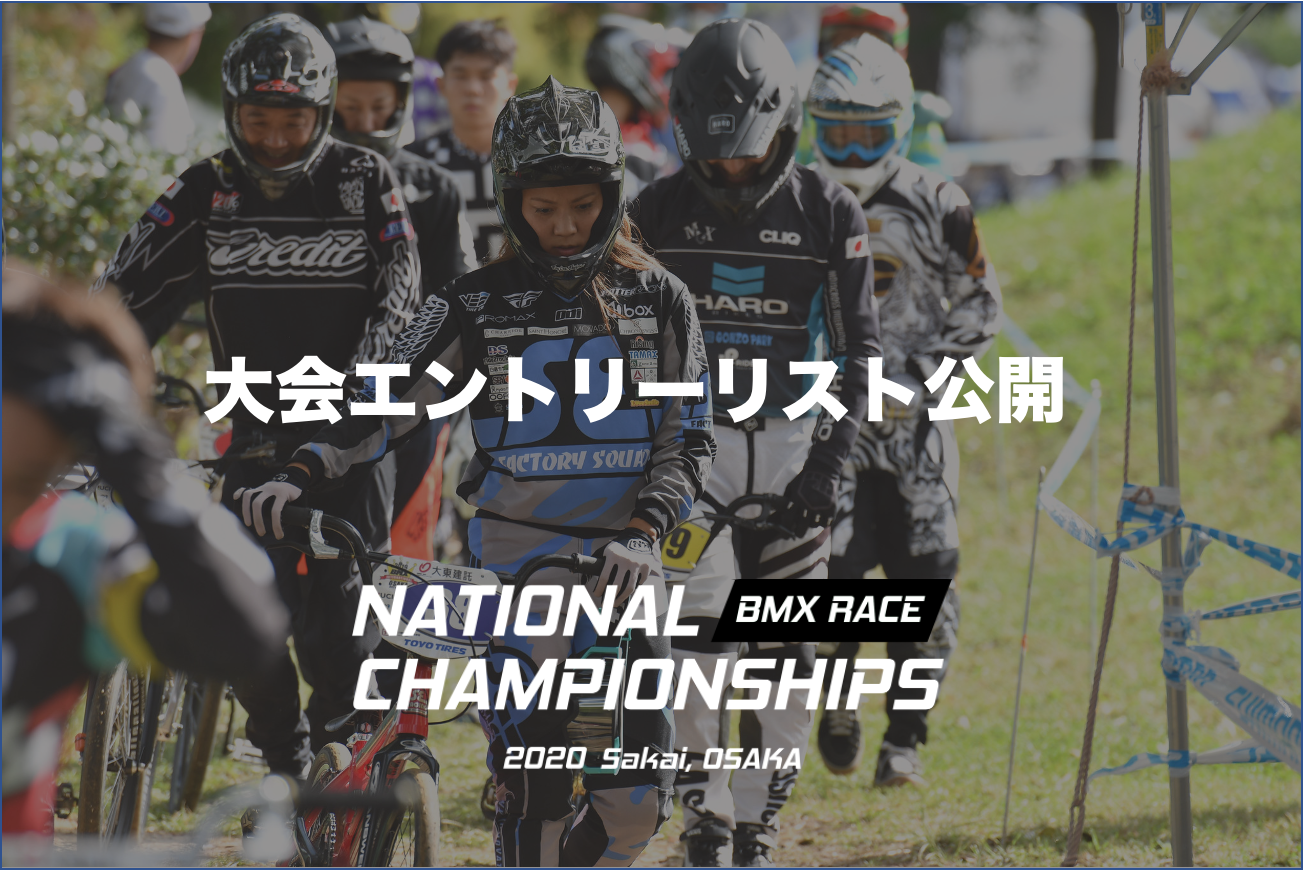 Read more about the article 大会エントリーリスト公開