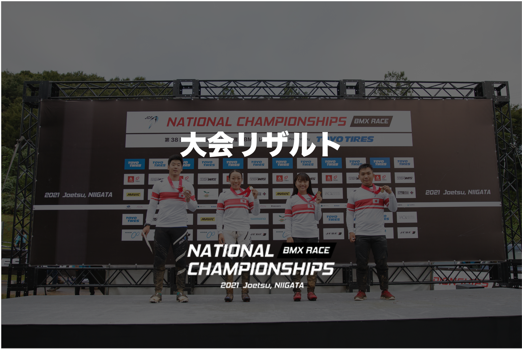 Read more about the article 大会リザルト